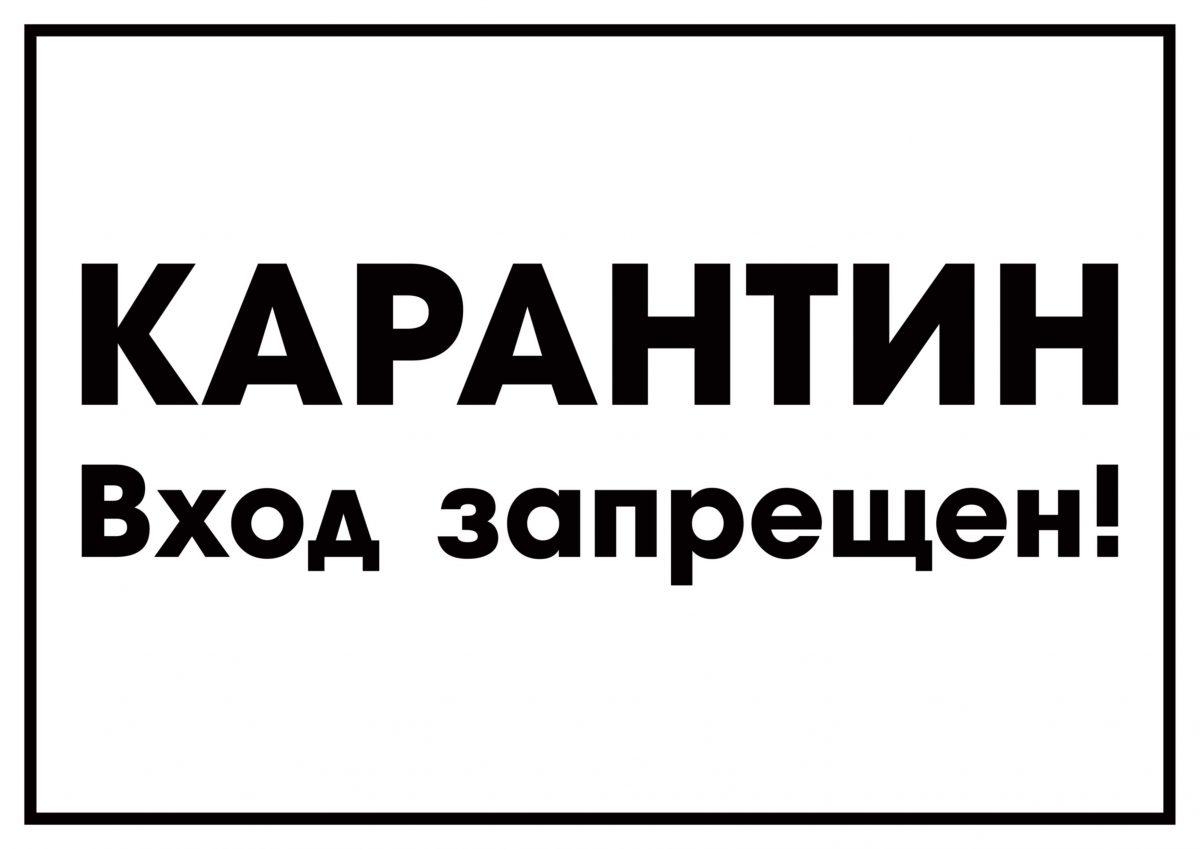 """Табличка """"Карантин! Вход запрещен!"""""""