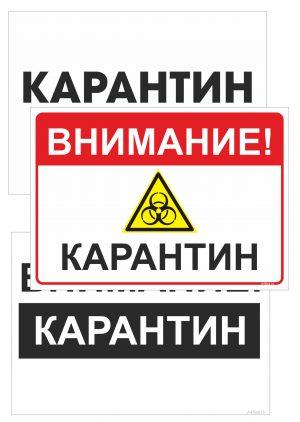 """Таблички с надписью""""Карантин"""""""