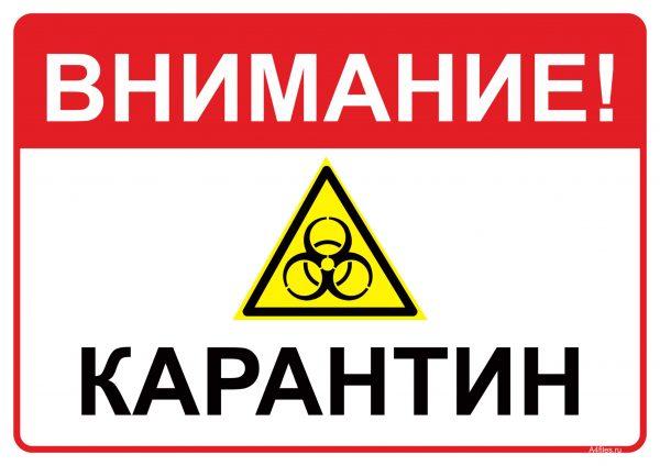"""Табличка """"Внимание! Карантин"""""""