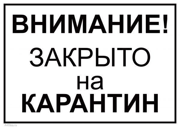 """Табличка """"Закрыто на карантин"""""""